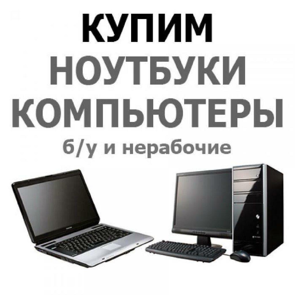 Продать компьютер в Чебоксарах или Новочебоксарске
