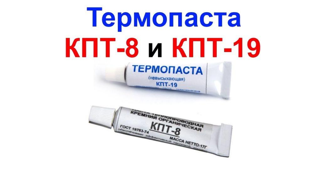 Термоинтерфейс Термопаста КПТ 8 и 19